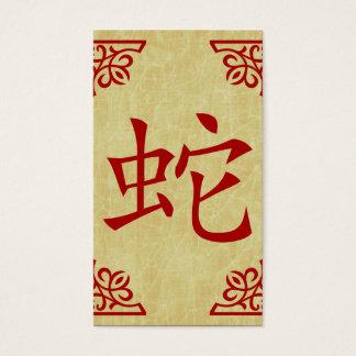 中国のなヘビの記号 名刺