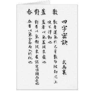 中国のなマンダリン愛詩 カード