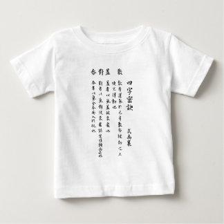 中国のなマンダリン愛詩 ベビーTシャツ