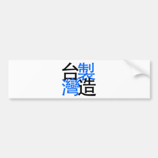中国のな単語の台湾で作られて、私は台湾を愛します バンパーステッカー