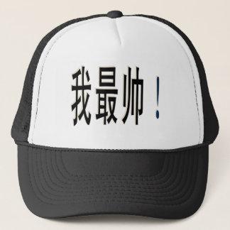 中国のな単語 キャップ
