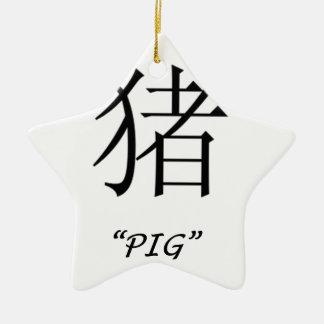 """中国のな占星術の""""ブタ""""の記号 セラミックオーナメント"""
