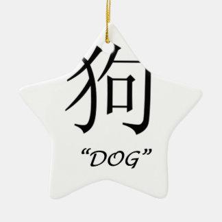 """中国のな占星術""""犬""""の記号 セラミックオーナメント"""