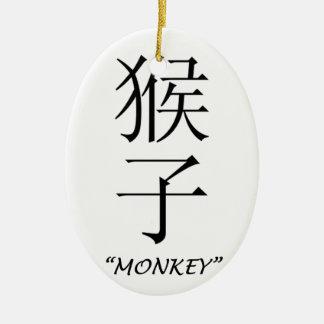 """中国のな占星術""""猿""""の記号 セラミックオーナメント"""