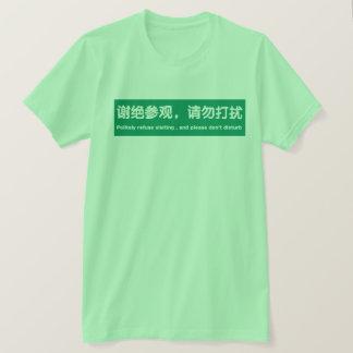 、中国のな印妨げないで下さい Tシャツ
