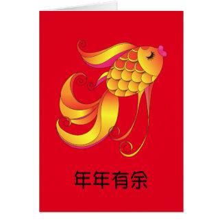 中国のな年賀状 カード