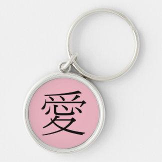 中国のな愛記号 キーホルダー