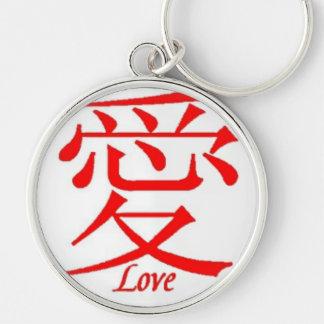 中国のな愛記号Keychain キーホルダー