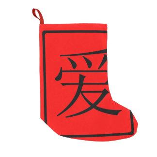 中国のな愛 スモールクリスマスストッキング