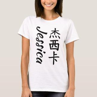 中国のな書道のジェシカ Tシャツ
