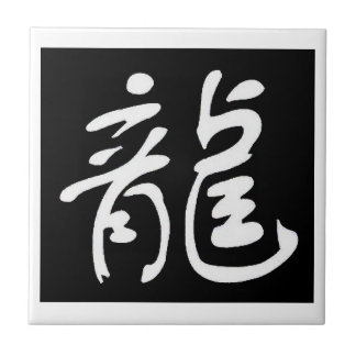 中国のな書道のドラゴン タイル