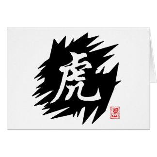 中国のな書道の(占星術の)十二宮図のトラ カード