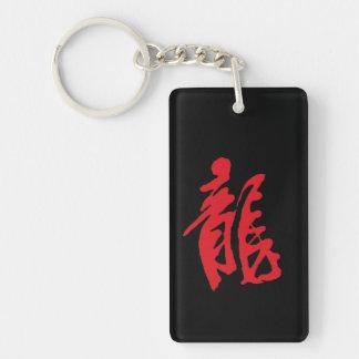中国のな書道 キーホルダー