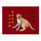 中国のな月の新年2016猿の挨拶 ポストカード