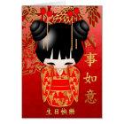 中国のな生日快樂のKokeshiの人形のハッピーバースデー カード
