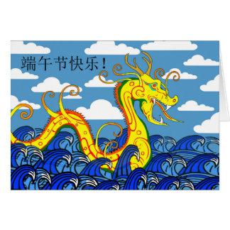 中国のな端午、波状の海のドラゴン カード