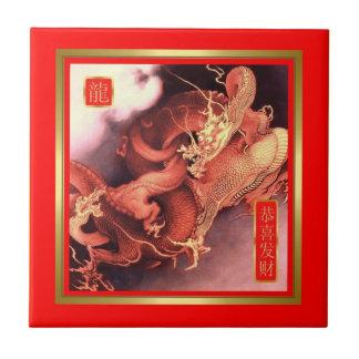 中国のな辰年 タイル