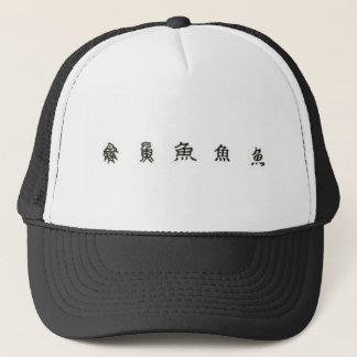 中国のな魚の帽子 キャップ