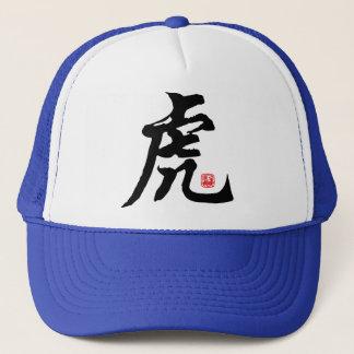 中国のな(占星術の)十二宮図のトラの書道 キャップ