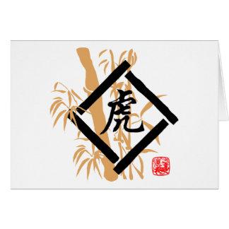 中国のな(占星術の)十二宮図のトラの記号 カード