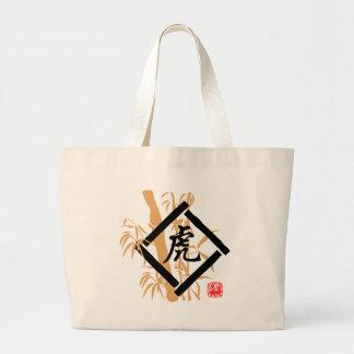 中国のな(占星術の)十二宮図のトラの記号 ラージトートバッグ