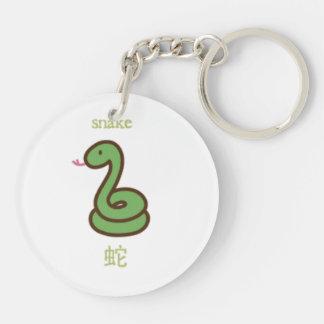 中国のな(占星術の)十二宮図のヘビ キーホルダー
