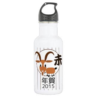 中国のな(占星術の)十二宮図のヤギの新年2015年 ウォーターボトル