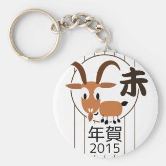 中国のな(占星術の)十二宮図のヤギの新年2015年 キーホルダー