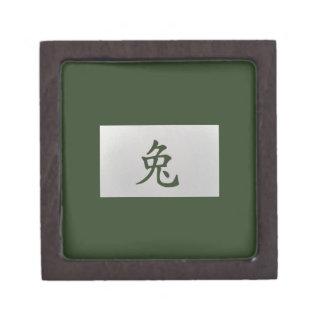中国のな(占星術の)十二宮図の印のウサギの緑 ギフトボックス