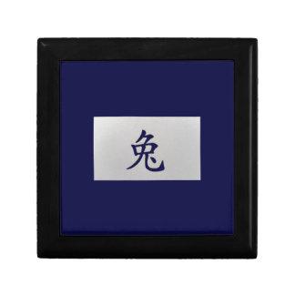 中国のな(占星術の)十二宮図の印のウサギの青 ギフトボックス