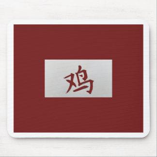 中国のな(占星術の)十二宮図の印のオンドリの赤 マウスパッド