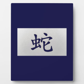 中国のな(占星術の)十二宮図の印のヘビの青 フォトプラーク