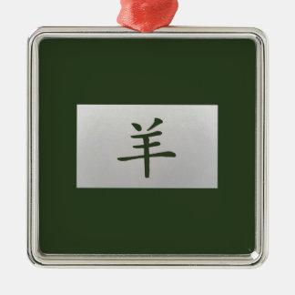中国のな(占星術の)十二宮図の印のヤギの緑 メタルオーナメント