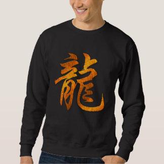 中国のな(占星術の)十二宮図の木製のドラゴンの暗闇のTシャツ スウェットシャツ