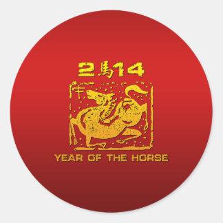 中国のな(占星術の)十二宮図の馬2014年 ラウンドシール
