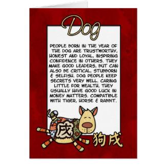 中国のな(占星術の)十二宮図-犬 カード
