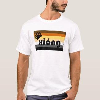 中国のな(Xióng)陽気なくまのプライドの旗 Tシャツ