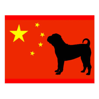 中国のなshar peiのシルエットの旗 ポストカード