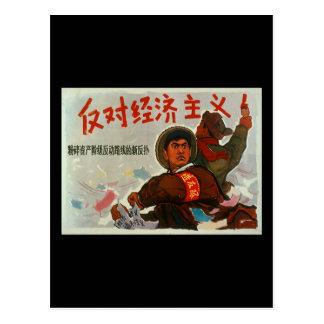 中国のアンチの資本主義 ポストカード