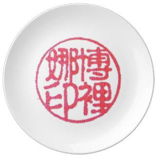 中国人のスタンプのプレート 磁器プレート