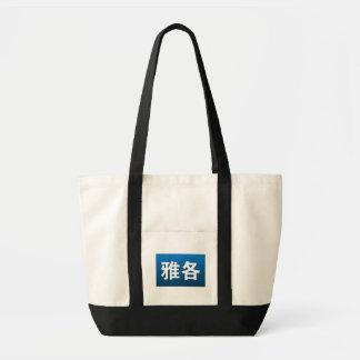 中国人のバッグのヤコブ トートバッグ