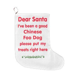 中国人のFooよい犬 ラージクリスマスストッキング