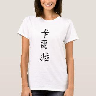 中国語で書かれるカルラ Tシャツ