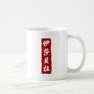 中国語に翻訳されるイザベラの伊莎貝拉 コーヒーマグカップ