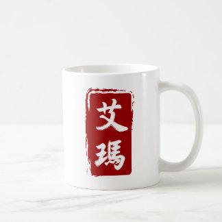 中国語に翻訳されるエマの艾瑪 コーヒーマグカップ