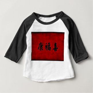 中国語の健康の富そして調和の天恵 ベビーTシャツ