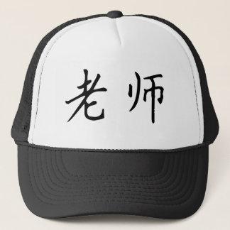 中国語の先生 キャップ