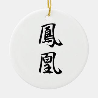 中国語フェニックス- Hououのための日本のな漢字 セラミックオーナメント