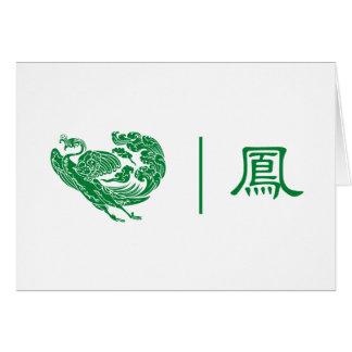 中国語フェニックスFeng黄 カード