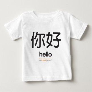 中国語 こんにちは ベビーTシャツ